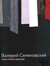 В. Семеновский. «Книга представлений». Обложка
