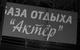 "Спектакль: <b><i>Он вАргентине</i></b><br /><span class=""normal"">Нина— Марина Голуб<br />Диана— Роза Хайруллина<br /><i></i><br /><span class=""small"">© Екатерина Цветкова</span></span>"
