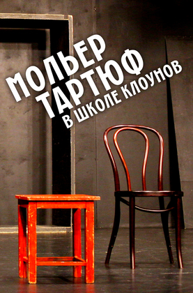 "Спектакль: <b><i>Мольер «Тартюф». ВШколе клоунов</i></b><br /><span class=""normal""><br /><i></i></span>"