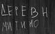 """Спектакль: <b><i>Деревня дураков</i></b><br /><span class=""""normal"""">Анжелика— Мария Карпова<br />Вова— Игорь Хрипунов<br />Митя— Данил Стеклов<br /><i></i><br /><span class=""""small"""">© Екатерина Цветкова</span></span>"""