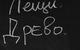 "Спектакль: <b><i>Иов</i></b><br /><span class=""normal"">Мария— Яна Гладких<br />Тавифа— Дарья Макарова<br />Лидия Семёновна Савина— Ольга Лапшина<br />Илья Савин— Алексей Краснёнков<br /><i></i><br /><span class=""small"">© Екатерина Цветкова</span></span>"