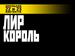 "Спектакль: <b><i>Лир король</i></b><br /><span class=""normal"">Лир, король Британии— Михаил Филиппов<br /><i></i><br /><span class=""small"">© Дмитрий Хованский</span></span>"