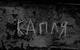 "<div class=""normal"">актриса — Дарья Юрская</div><div class=""small it normal"">Фото: Екатерина Цветкова</div>"