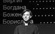 "Спектакль: <b><i>The Dragon</i></b><br /><span class=""normal"">актер— Pavel Tabakov<br /><i></i><br /><span class=""small"">© Ekaterina Tsvetkova</span></span>"