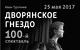 """Спектакль: <b><i>Дворянское гнездо</i></b><br /><span class=""""normal""""><br /><i>Афиша 100-го представления спектакля.</i></span>"""