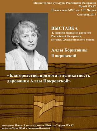 Театр мхт им чехова афиша на сентябрь 2016 театр драмы архангельск афиша на декабрь 2016