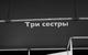 "Спектакль: <b><i>Three Sisters</i></b><br /><span class=""normal""><br /><i></i><br /><span class=""small"">© Ekaterina Tsvetkova</span></span>"